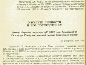 Известия ЦК КПСС. М., 1989. № 3. С. 128. Фрагмент страницы