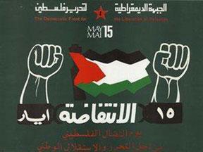 Иллюстрация: palestineposterproject.org