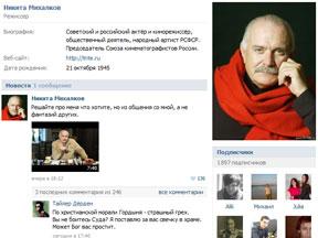 Скриншот личной страницы Никиты Михалкова на vkontakte.ru