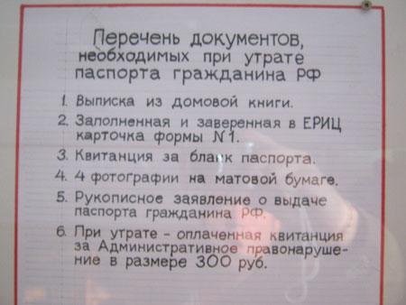 как написать заявление об утере паспорта образец - фото 9