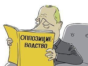Оппозициеводство. Карикатура Сергея Елкина