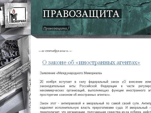 Минюст позапросу Генпрокуратуры ищет в«Мемориале» признаки «иноагента»