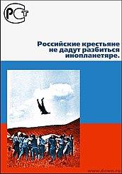 Федеральные космические плакаты. Linxy&Белобров-Попов