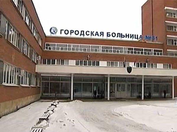 Больница № 31. Петербург