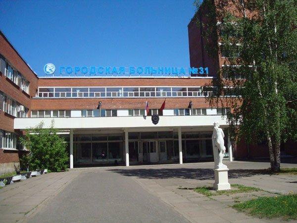 Больница №31 Санкт-Петербурга