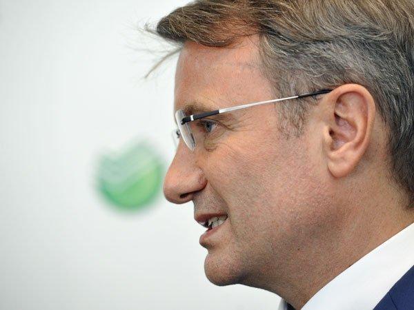 Укаждого топ-менеджера Сбербанка есть два преемника— Герман Греф