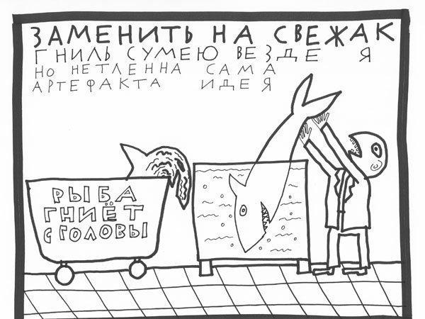 Рисунок Георгия Литичевского