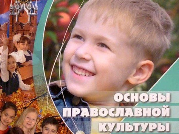 """Обложка """"православного модуля"""" ОРКСЭ"""