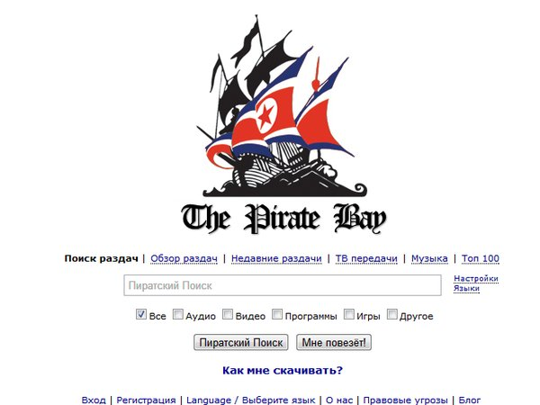 Логотип The Pirate Bay