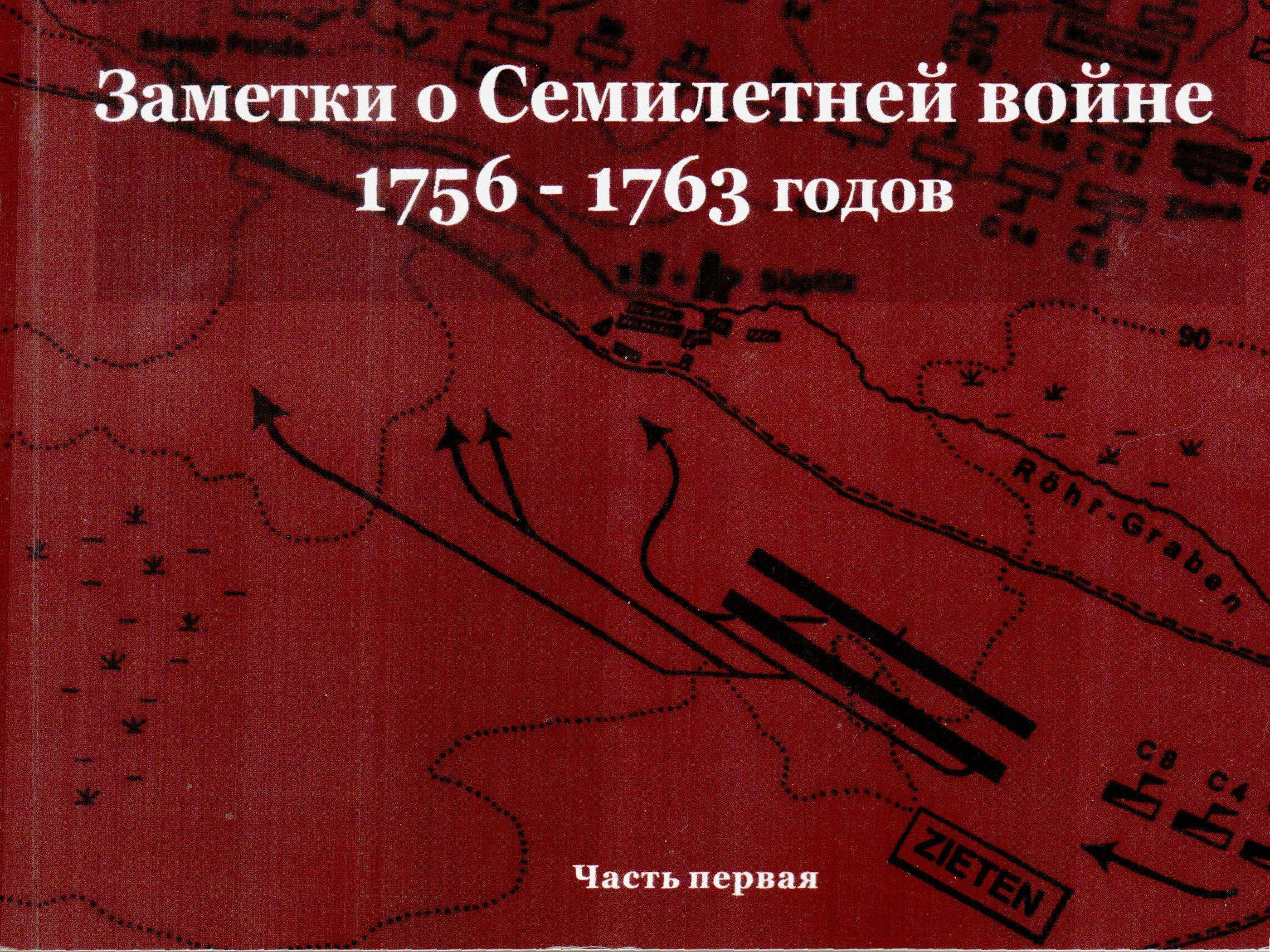 Кружева и сталь. заметки о семилетней войне