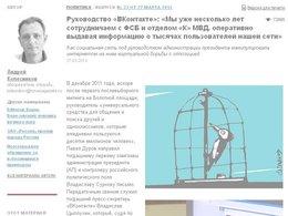 """Скриншот сайта """"Новой газеты"""""""
