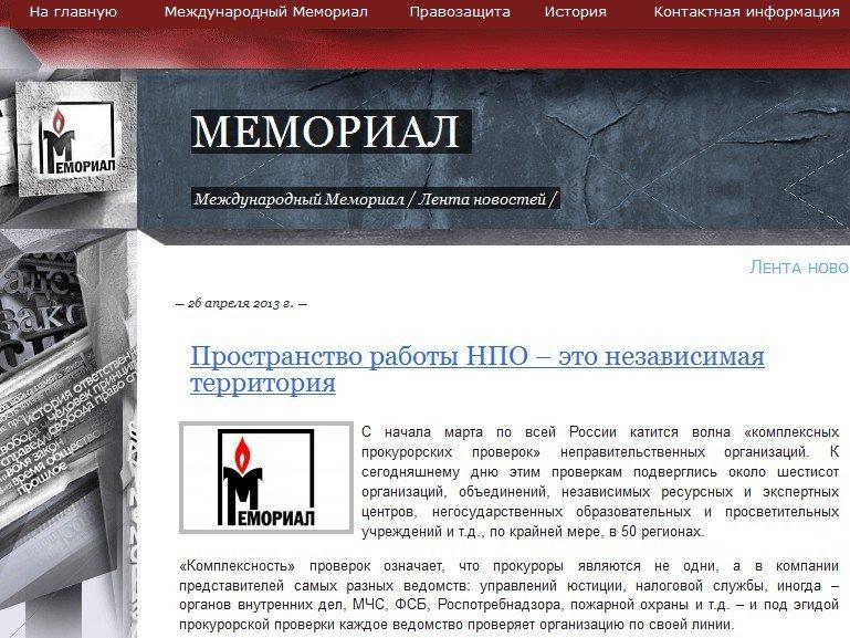 Минюст признал Международный мемориал «иностранным агентом»