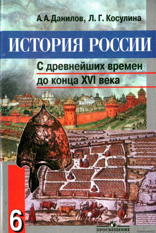 Данилов всеобщая история 8 класс читать онлайн