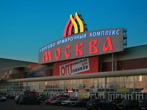 Торгово-ярмарочный комплекс москва в люблино