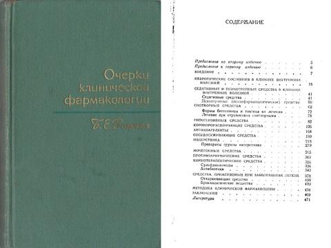 Зачем нужна доказательная медицина врачу и больному ПОЛИТ РУ В качестве примера я приведу книжку она плохо видна это 1964 год книжка называется Очерки клинической фармакологии Бориса Евгеньевича Вотчала