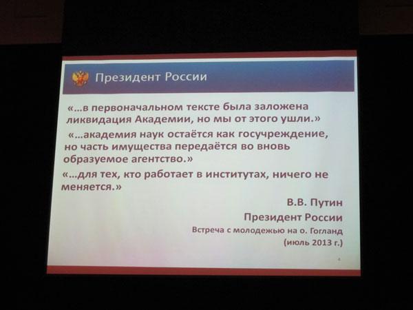 Фортов напомнил о позиции Путина по законопроекту о РАН