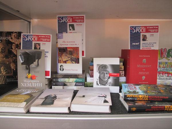 Книги на российском стенде
