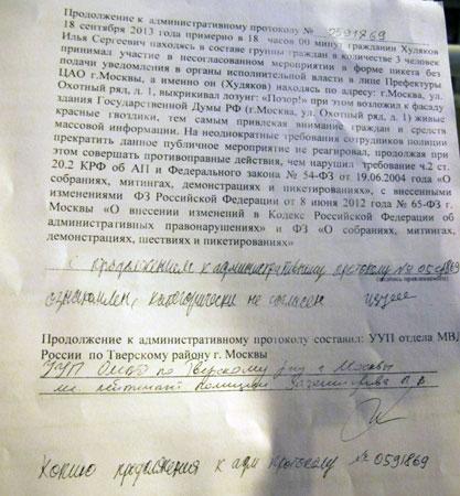 Протокол о причинах задержания Ильи Худякова у Госдумы, 18 сентября 2013 г.