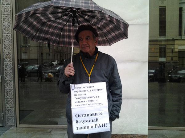 Юрий Апресян в пикете у Совета Федерации, 24 сентября 2013 года