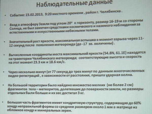 Наблюдательные данные о Челябинском болиде