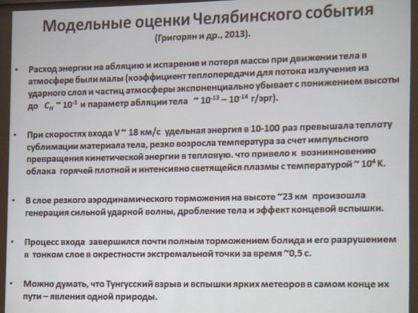 Модельные оценки Челябинского болида