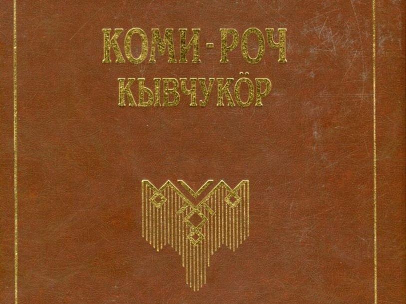 первого словарь коми языка онлайн термобелье
