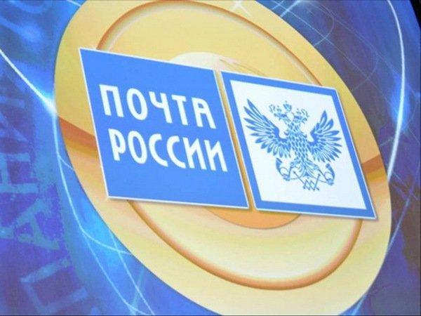 ФАС вынесла предупреждение «Почте России»