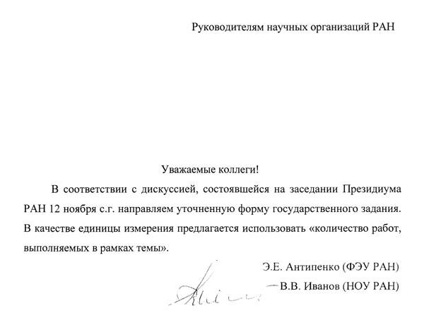 Новый вариант проект госзадания институтов РАН
