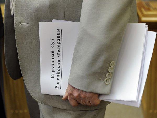 Верховный суд РФ.