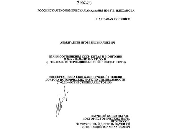 Титульный лист диссертации И.И. Абылгазиева