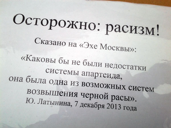 Один из плакатов на пикете