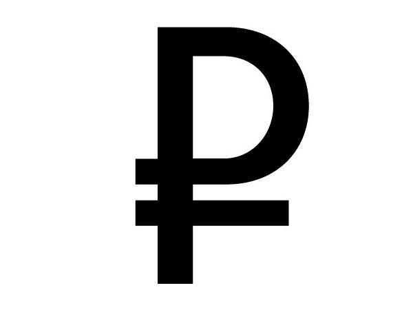 Графический знак рубля марки чехословакии по годам