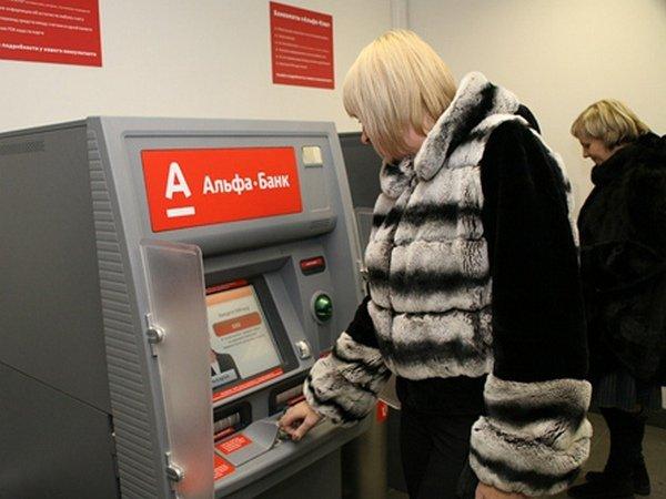 Альфа-банк в санкт-петербурге официальный сайт банкоматы