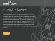 Скриншот с сайта FutuReview