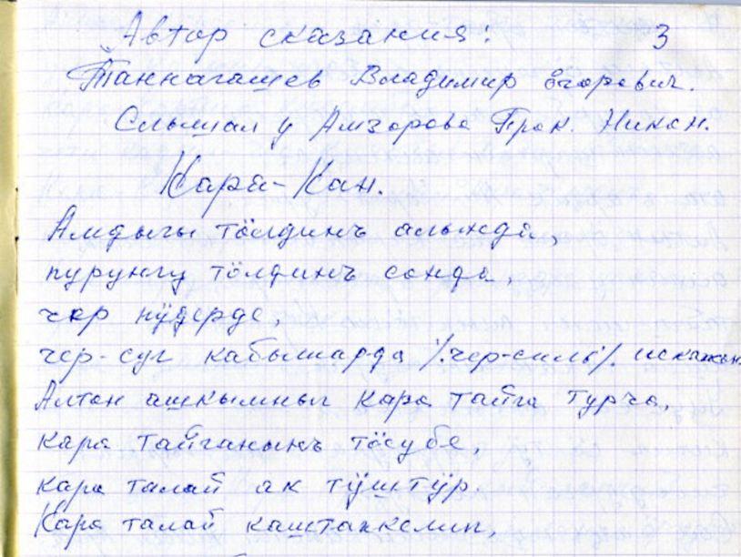 Фрагмент записи сказания кара хан