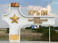 Стела на въезде в Крым