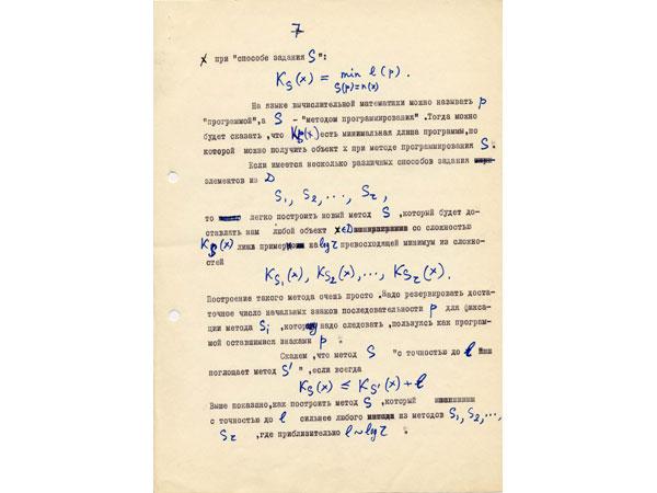 Рукопись статьи с пометками А.Н. Колмогорова