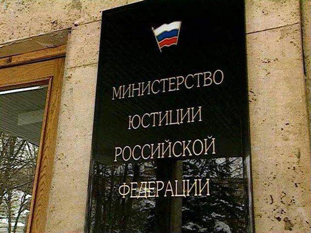 МинюстРФ желает ликвидировать партию «Воля»