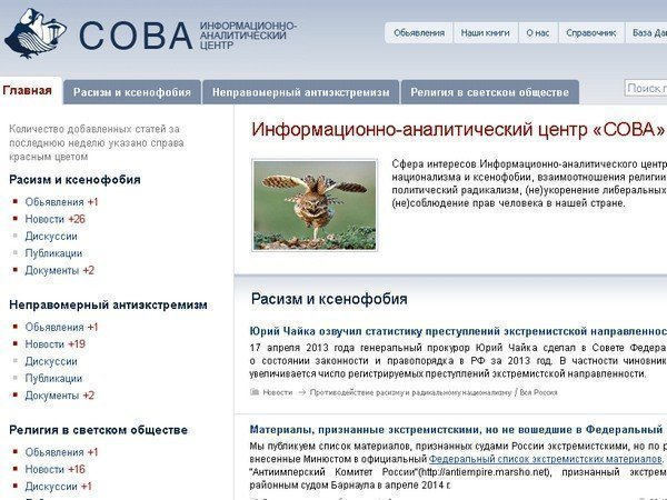 Фрагмент главной страницы сайта Сова-центра