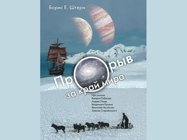 Новая книга Бориса Штерна
