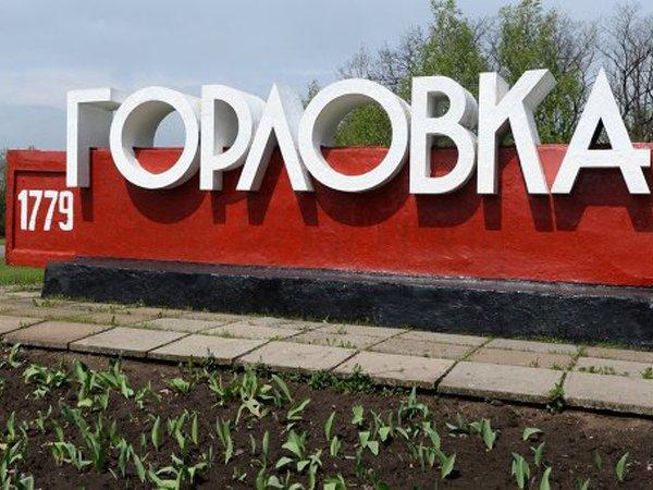 Указатель на въезде в Горловку