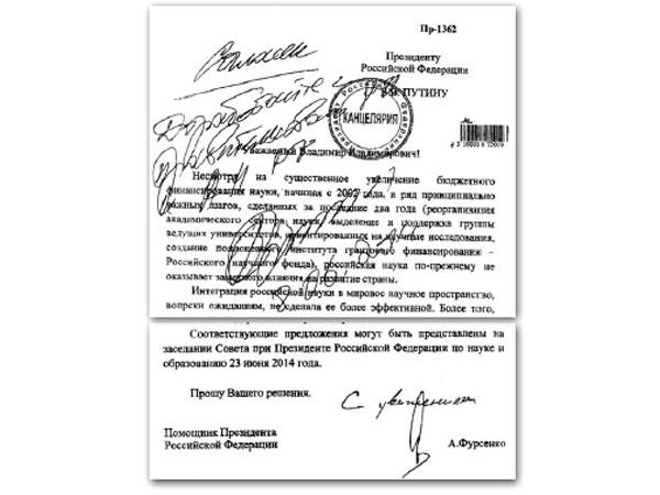 Письмо А. Фурсенко В. Путину