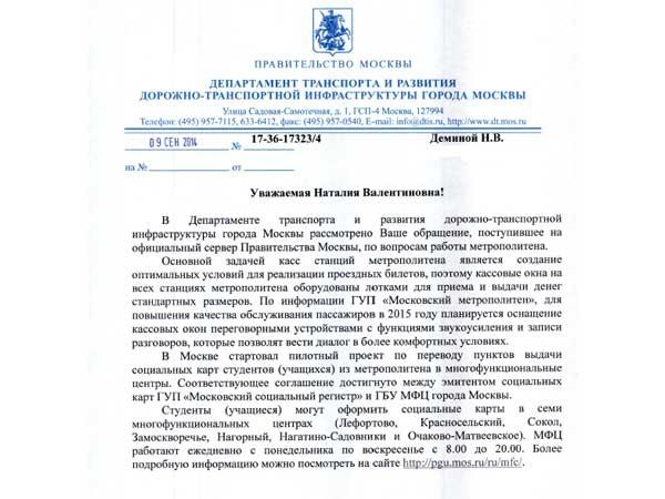 Ответ Департамента транспорта Москвы