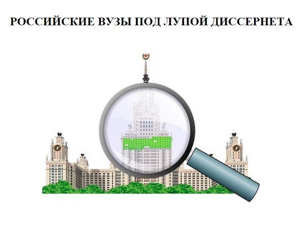 Диссернет назвал рекордсменов по защите фальшивых диссертаций  Внимание Диссернета привлекли вузы Москвы СПб и других городов страны
