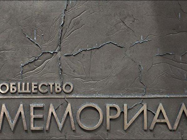 Зачто Минюст штрафует «Мемориал»?