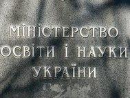 Минобрнауки Украины