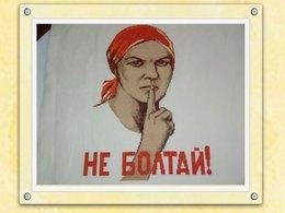Плакат «Не болтай»