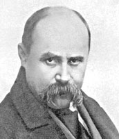 Мемория. Тарас Шевченко