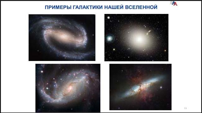Этот объем Вселенной получил