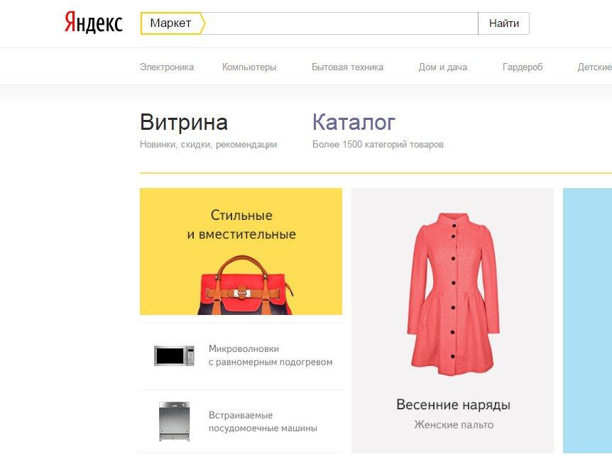 «Яндекс.Маркет» выделил работу с зарубежными  поставщиками вновое бизнес-направление